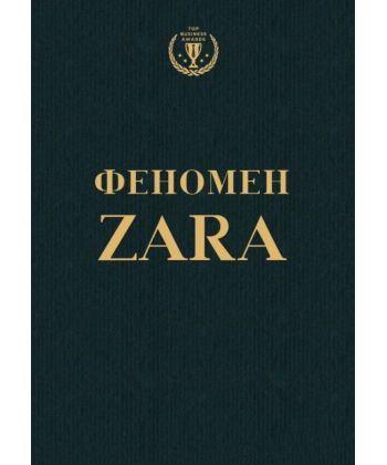 Феномен ZARA  - Фото 1