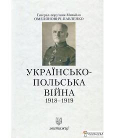 Українсько-польська війна. 1918-1919