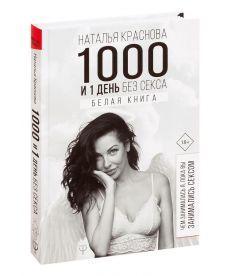 1000 и 1 день без секса. Белая книга. Чем занималась я, пока вы занимались сексом