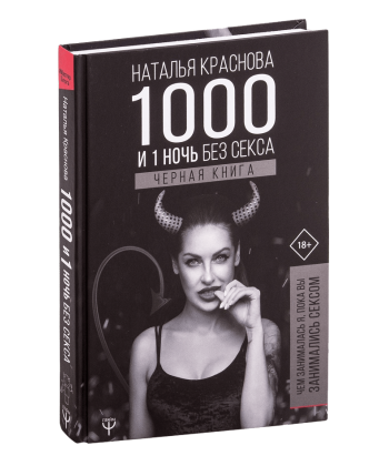 1000 и 1 день без секса. Черная книга