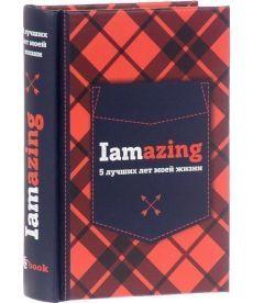 Iamazing. 5 лучших лет моей жизни (универсальный)