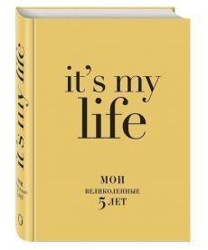 It's My Life. Мои великолепные 5 лет