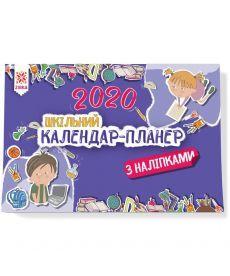 Календар-планер шкільний з наліпками 2020