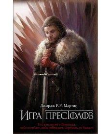 Игра престолов. Песнь льда и огня