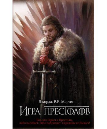 Игра престолов. Песнь льда и огня - Фото 1