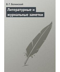 Литературные и журнальные заметки