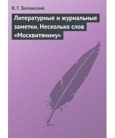 Литературные и журнальные заметки. Несколько слов «Москвитянину»