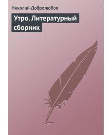 Утро. Литературный сборник