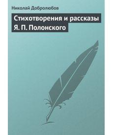 Стихотворения и рассказы Я. П. Полонского