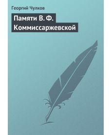 Памяти В. Ф. Коммиссаржевской