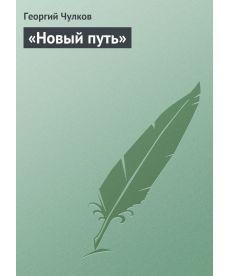 «Новый путь»