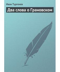 Два слова о Грановском