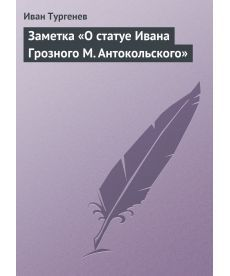 Заметка «О статуе Ивана Грозного М. Антокольского»