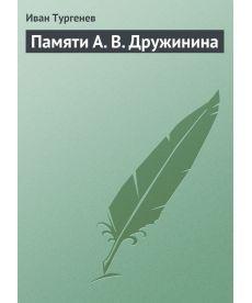 Памяти А. В. Дружинина
