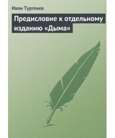 Предисловие к отдельному изданию «Дыма»