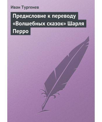 Предисловие к переводу «Волшебных сказок» Шарля Перро