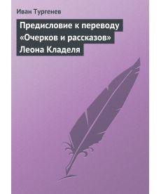 Предисловие к переводу «Очерков и рассказов» Леона Кладеля