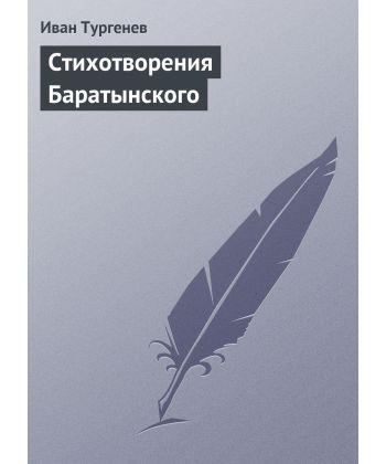 Стихотворения Баратынского