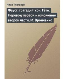 Фауст, трагедия, соч. Гёте. Перевод первой и изложение второй части, М. Вронченко