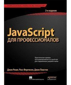 JavaScript для профессионалов, 2-е издание