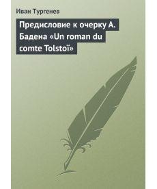 Предисловие к очерку А. Бадена «Un roman du comte Tolstoï»