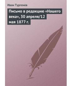 Письмо в редакцию «Нашего века», 30 апреля/12 мая 1877 г.