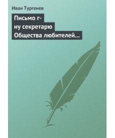 Письмо г-ну секретарю Общества любителей российской словесности, 21 ноября/3 декабря 1875 г.