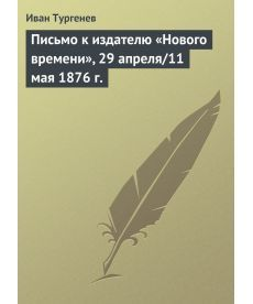 Письмо к издателю «Нового времени», 29 апреля/11 мая 1876 г.