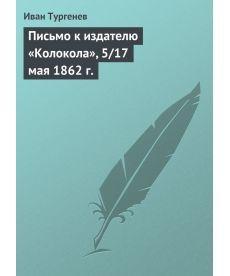 Письмо к издателю «Колокола», 5/17 мая 1862 г.