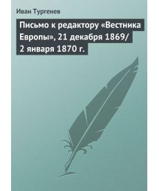 Письмо к редактору «Вестника Европы», 21 декабря 1869/2 января 1870 г.