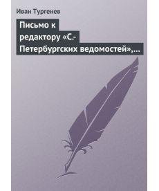 Письмо к редактору «С.-Петербургских ведомостей», 9/21 июля 1868 г.