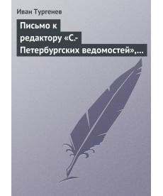 Письмо к редактору «С.-Петербургских ведомостей», 8/20 января 1870 г.