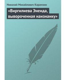 «Виргилиева Энеида, вывороченная наизнанку»