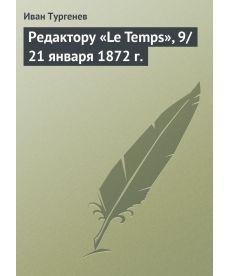 Редактору «Le Temps», 9/21 января 1872 г.