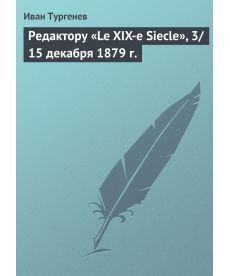 Редактору «Le XIX-e Siecle», 3/15 декабря 1879 г.