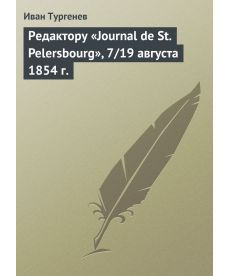 Редактору «Journal de St. Pelersbourg», 7/19 августа 1854 г.