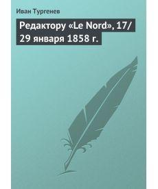 Редактору «Le Nord», 17/29 января 1858 г.