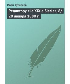 Редактору «Le XIX-e Siecle», 8/20 января 1880 г.