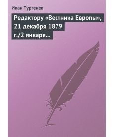 Редактору «Вестника Европы», 21 декабря 1879 г./2 января 1880 г.