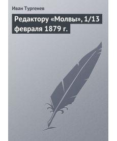 Редактору «Молвы», 1/13 февраля 1879 г.