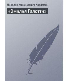 «Эмилия Галотти»
