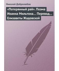 «Потерянный рай». Поэма Иоанна Мильтона… Перевод… Елизаветы Жадовской