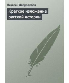 Краткое изложение русской истории