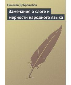 Замечания о слоге и мерности народного языка