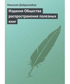 Издания Общества распространения полезных книг
