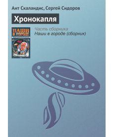 Хронокапля