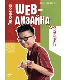 Техника Web-дизайна для студента
