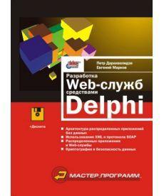 Разработка Web-служб средствами Delphi