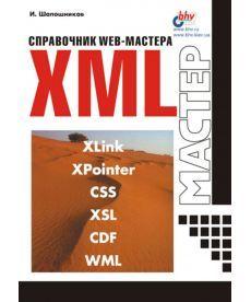 Справочник Web-мастера. XML