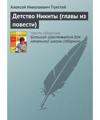 Детство Никиты (главы из повести)